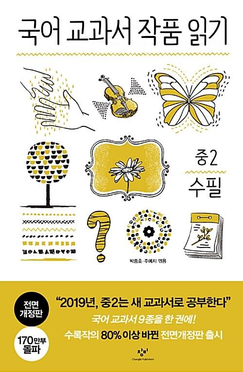 국어 교과서 작품 읽기 중2 수필 (전면개정판)