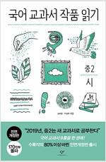 국어 교과서 작품 읽기 중2 시 (전면개정판)