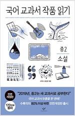 국어 교과서 작품 읽기 중2 소설 (전면개정판)