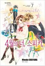 [고화질세트] 4월의 너, 스피카 (총7권/미완결)