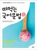 떠먹는 국어 문법 (2019년)