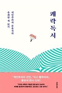쾌락독서 - 개인주의자 문유석의 유쾌한 책 읽기