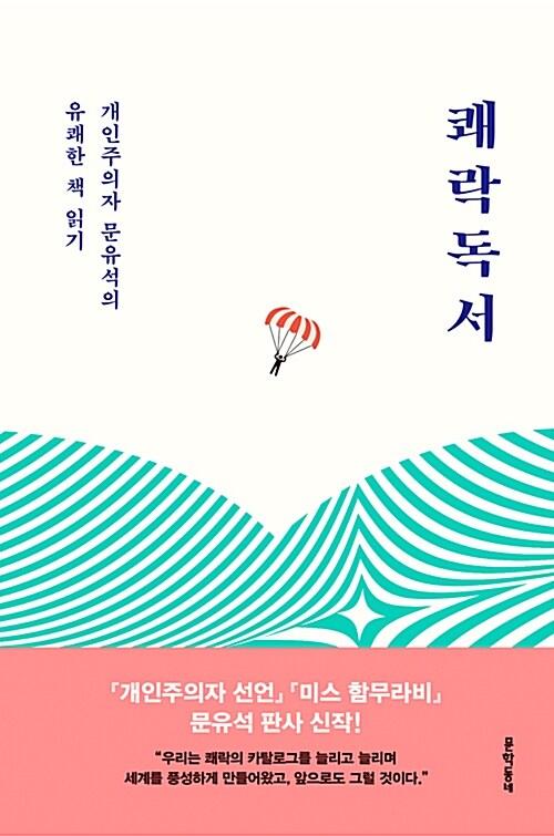 [중고] 쾌락독서