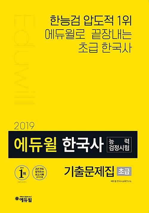 2019 에듀윌 한국사 능력 검정시험 기출문제집 초급