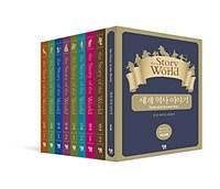 세계 역사 이야기 특별 보급판 세트 + 워크북 - 전8권