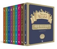 세계 역사 이야기 특별 보급판 세트 - 전8권
