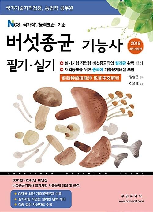 2019 버섯종균기능사 필기.실기