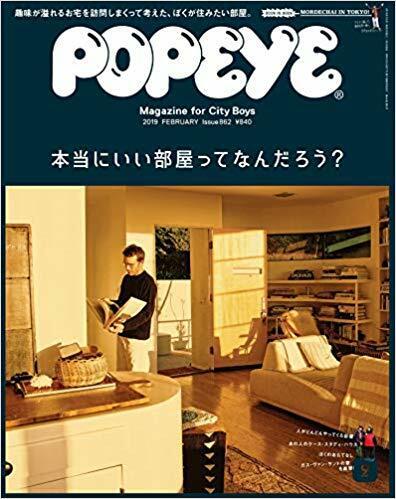 POPEYE(ポパイ) 2019年 02月號 [本?にいい部屋ってなんだろう?]