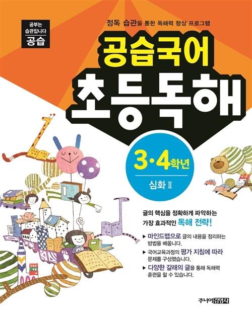 [중고] 공습국어 초등독해 3.4학년 심화 2 (독해력 B-5)