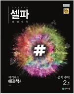 셀파 해법 수학 중2-1 (2019년)