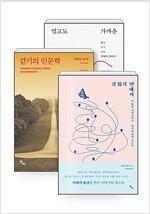 [세트] 길 잃기 안내서 + 멀고도 가까운 + 걷기의 인문학 - 전3권