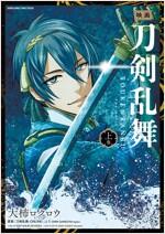 映畵  刀劍亂舞 上 (サンデ-うぇぶりSSC) (コミック)