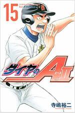 ダイヤのA act2 15 (講談社コミックス) (コミック)