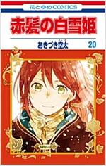 赤髮の白雪姬 20 (花とゆめコミックス) (コミック)