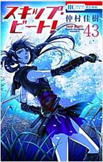 スキップ·ビ-ト! 43 (花とゆめコミックス) (コミック)