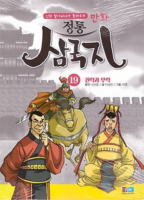 만화 정통 삼국지 19 : 권력과 무력