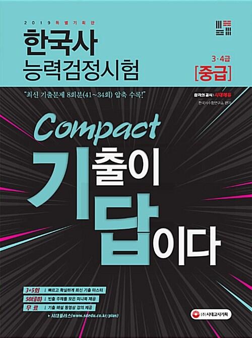 2019 기출이 답이다 Compact 한국사 능력 검정시험 중급 (3.4급) 8회분