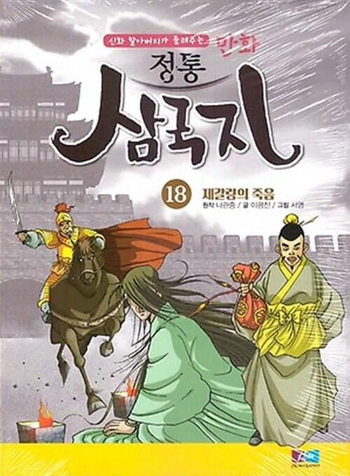 만화 정통 삼국지 18 : 제갈량의 죽음