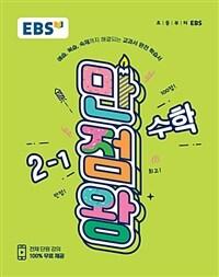 EBS 초등 기본서 만점왕 수학 2-1 (2019년)