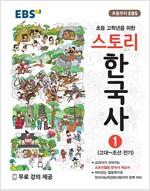 EBS 스토리 한국사 1 : 고대 ~ 조선 전기