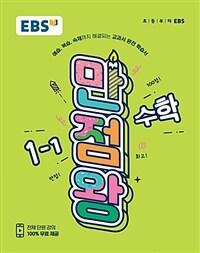 EBS 초등 기본서 만점왕 수학 1-1 (2019년)