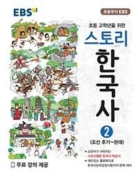 EBS 스토리 한국사 2 : 조선 후기 ~ 현대