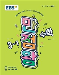 EBS 초등 기본서 만점왕 수학 3-1 (2019년)