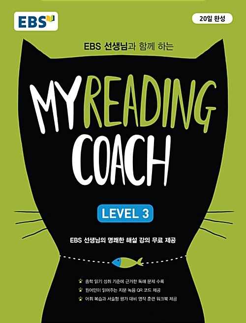 EBS 마이 리딩 코치 My Reading Coach Level 3