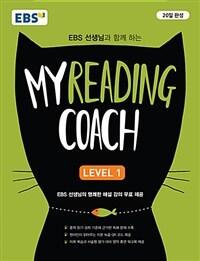 EBS 마이 리딩 코치 My Reading Coach Level 1