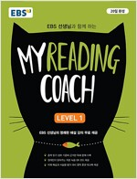 EBS 마이 리딩 코치 My Reading Coach Level 1