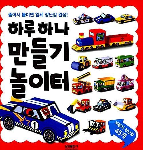 하루하나 만들기 놀이터 : 자동차