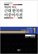 개념과 역사, 근대 한국의 이중어사전 1 - 외국인들의 사전 편찬 사업으로 본 한국어의 근대, 연구편