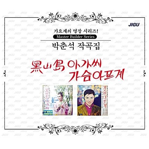 가요계의 명장 시리즈 : 박춘석 작곡집 - 흑산도 아가씨, 가슴 아프게 외 [2CD]