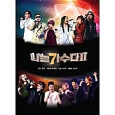 나는 가수다 II : 5월 경연 [2CD]