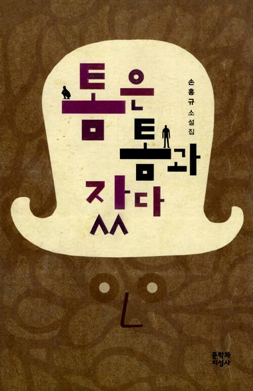 톰은 톰과 잤다 : 손홍규 소설집
