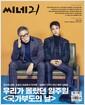 씨네21 No.1183 (표지 : 스윙키즈 강형철 감독, 배우 도경수)