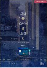 [세트] [BL] 그와 소년의 요람 (총2권/완결)