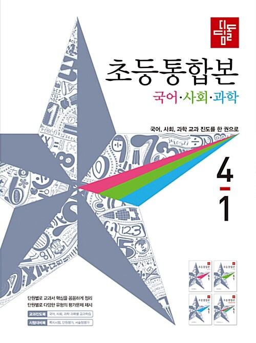 디딤돌 초등 국어.사회.과학 통합본 4-1 (2019년)
