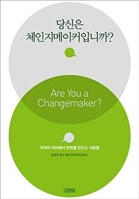 당신은 체인지메이커입니까?