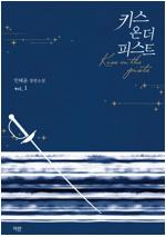 [세트] 키스 온 더 피스트 (총2권/완결)