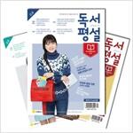 월간잡지 고교독서평설 1년 정기구독