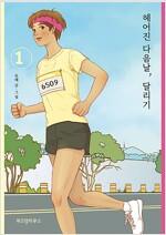 헤어진 다음날, 달리기 1
