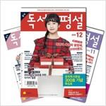 월간잡지 중학독서평설 1년 정기구독