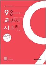 9교시 (9종 교과서 시크릿) 수학 1 (2019년)