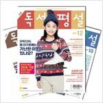 월간잡지 초등독서평설 1년 정기구독