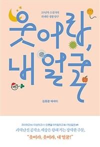 웃어라, 내 얼굴  : 20년차 소설가의 위대한 생활 탐구  : 김종광 에세이