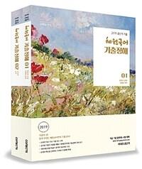 2019 혜원국어 기출정해 - 전2권
