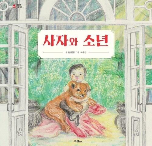 사자와 소년 - 그림책마을