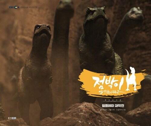 점박이 한반도의 공룡 2 : 팀플레이 대작전