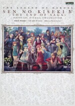 英雄?? 閃の軌跡IV -THE END OF SAGA- 公式ビジュアルコレクション (單行本)